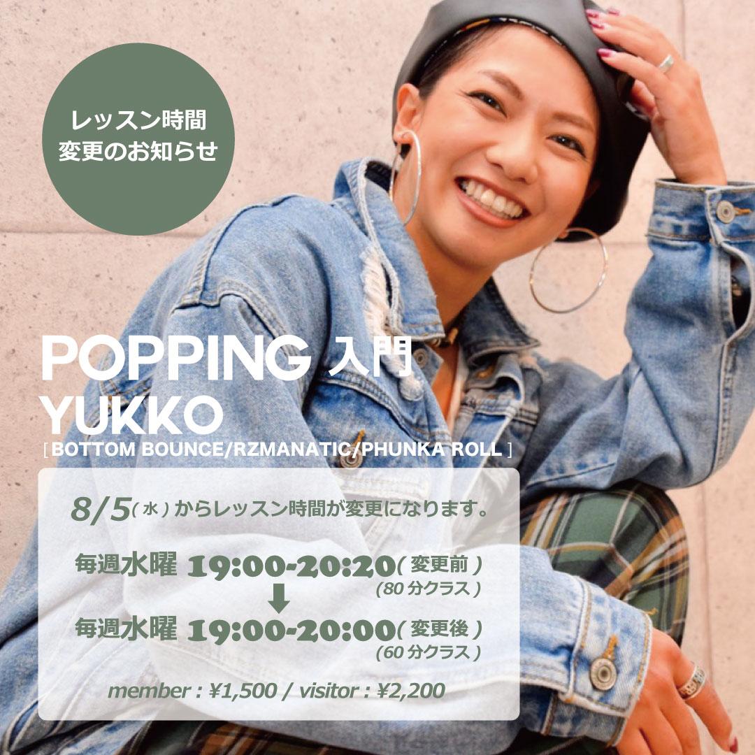 【 時間変更のお知らせ】毎週水曜 YUKKO/POPPING入門クラス