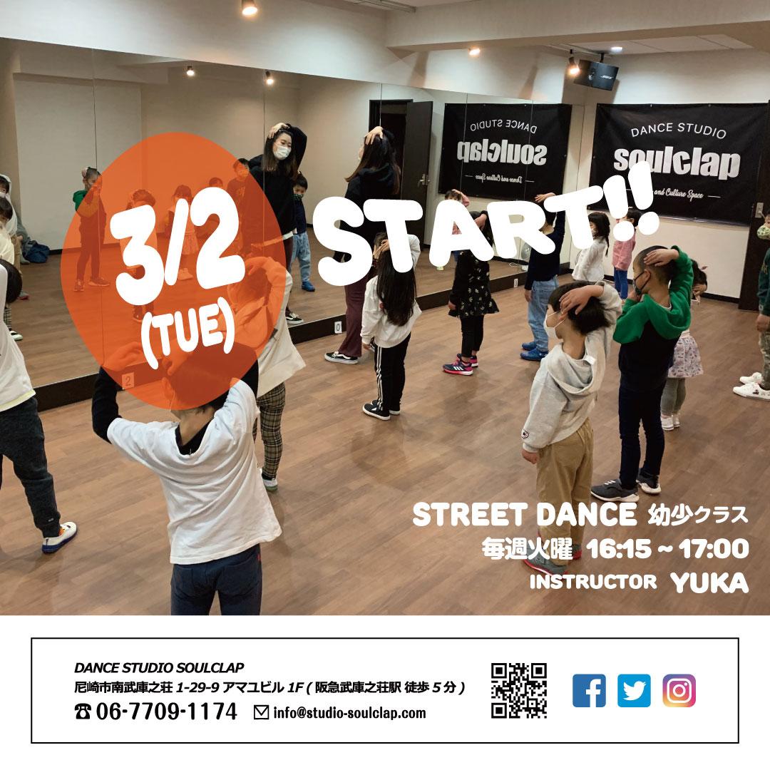3月から新しくSTREET DANCE 幼少クラスがスタート
